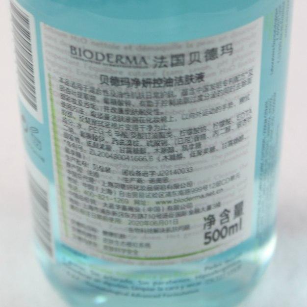 BIODERMA 클렌징 기프트 세트 (500ml 포함)
