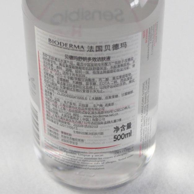 바이오더마 센시비오 H2O 클렌징워터 500ml
