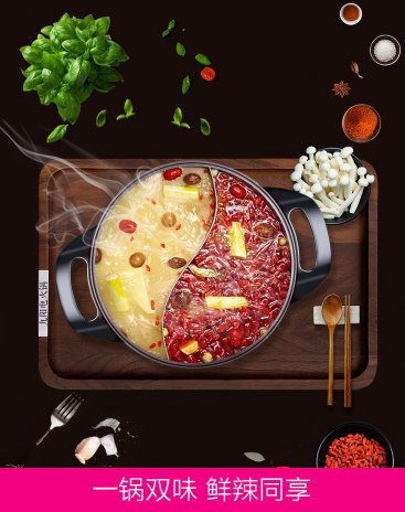 Joyoung 조영 전기 훠궈냄비 / 반반냄비 / 샤브샤브 전골 냄비