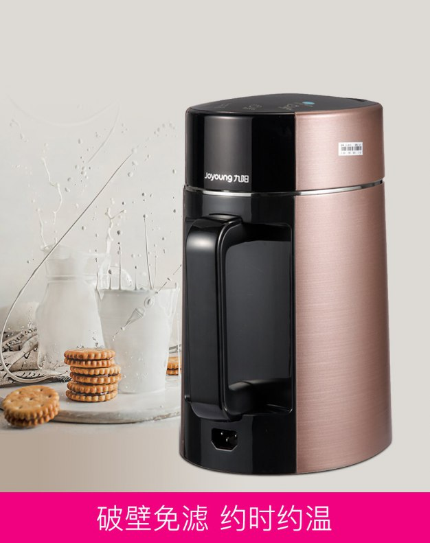 커피색 두유 제조기
