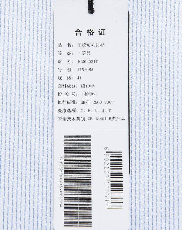 Blue Plain Stand Collar Short Sleeve Standard Men's Shirt