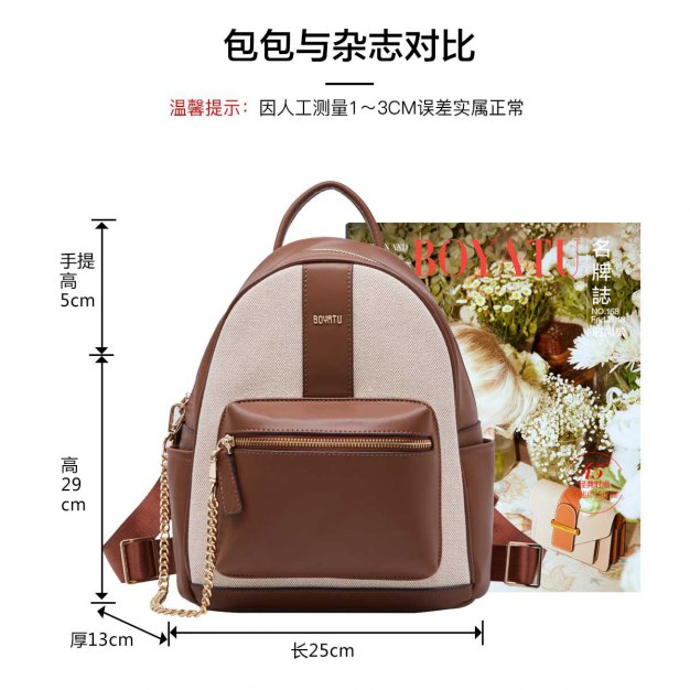 Brown Small Plain Women's Backpack